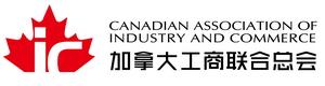 加拿大工商联合总会