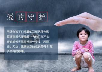 """关爱留守儿童""""益星一屏""""儿童电影公益活动呼吁您参与"""